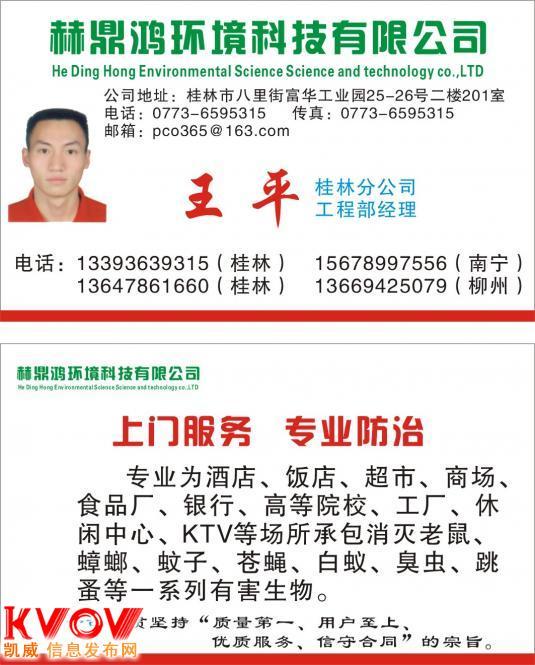 桂林灭鼠公司、阳朔酒店饭店灭鼠灭蟑、赫鼎鸿灭白蚁