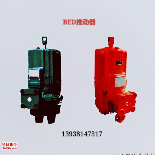 廠家直銷 BED隔爆電力液壓推動器 價格實惠