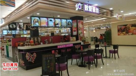 锦州奶茶店加盟,奶茶店利润分析