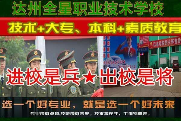 四川文理学院全星校区公开设国家重点特色专业,毕业定向国有