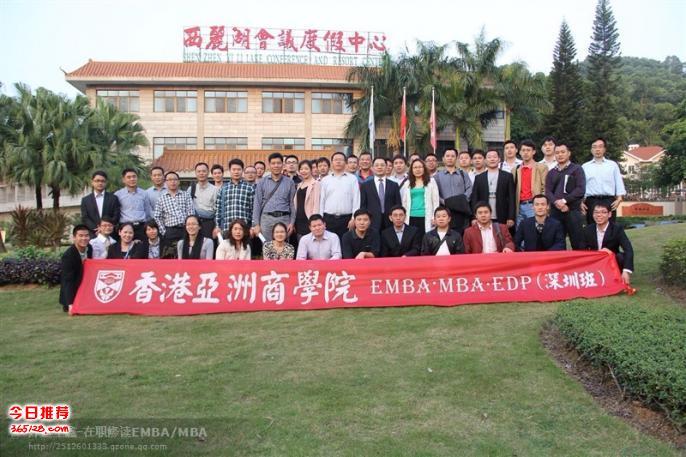 深圳罗湖有谁读过香港亚洲商学院的MBA吗?课程怎么样