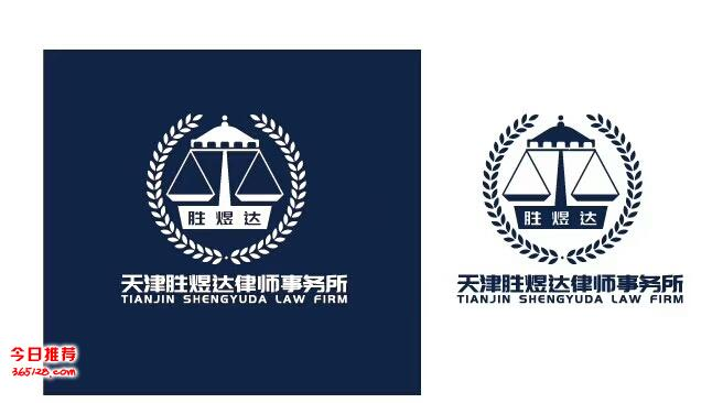 买卖合同欠款 天津律师 买卖合同违约 天津胜煜达律师事务所