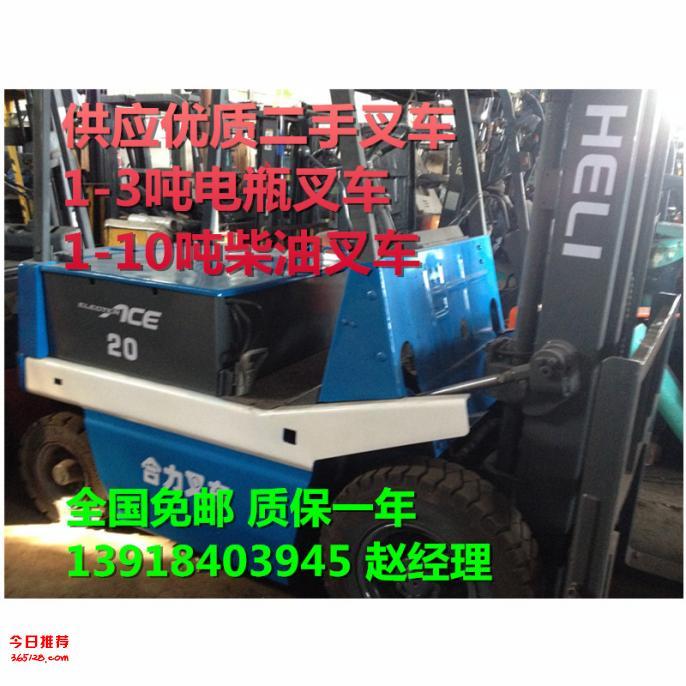 九成新二手电瓶叉车出售二手合力叉车二手2吨电动叉车