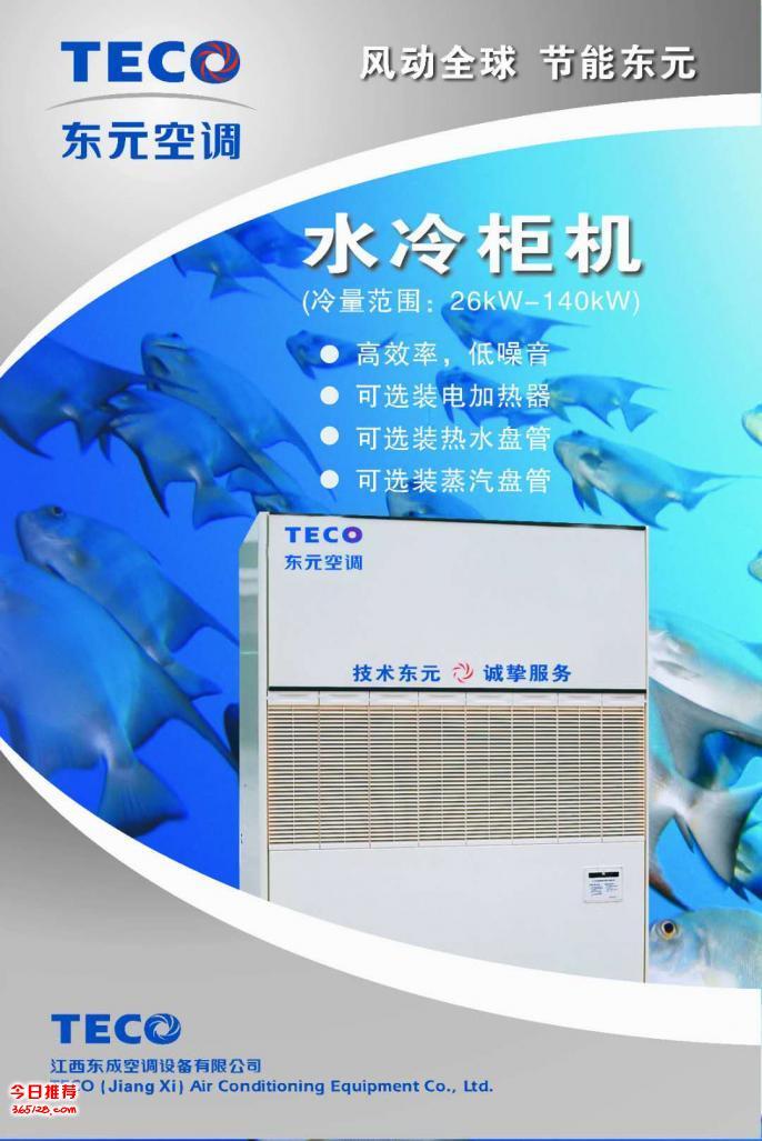 东元空调水冷柜机现货销售