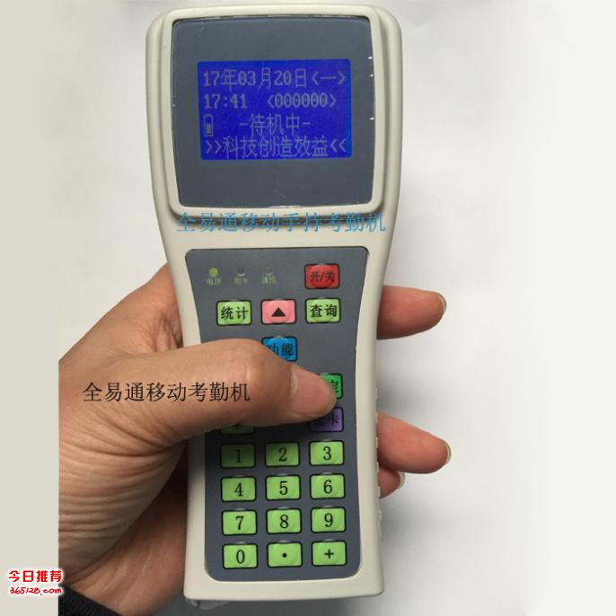 智能IC卡考勤机,全易通手持移动无线WIFI打卡机厂家
