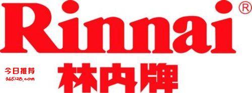 宝山区林内热水器维修公司林内热水器打不着火维修56391387