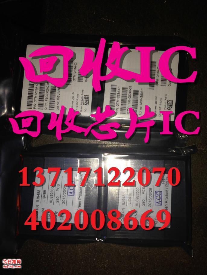 回收驱动IC回收芯片IC
