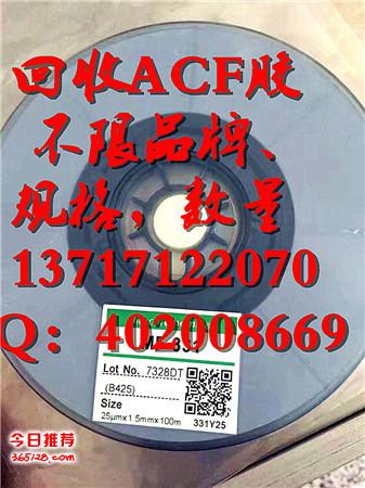 高价回收ACF胶