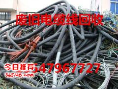 废旧电缆线价格