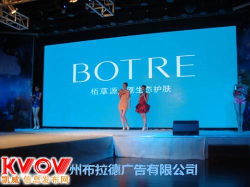 广州荔湾区布拉德T台走秀时装表演T台搭建公司15999563262黄先生
