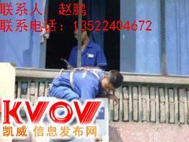 北京石景山空调维修 空调移机 空调加氟、清洗、安装、移机