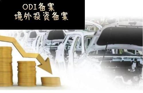 杭州境外投資備案需要什么條件-合規專線