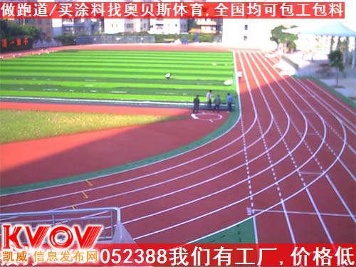 供应湖南400米塑胶跑道铺装 岳阳塑胶跑道施工企业 幼儿园塑胶