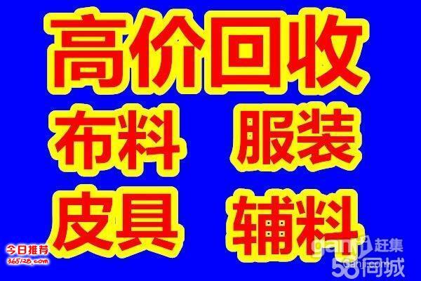 深圳回收清仓布料收购库存服装回收面料尾货公司