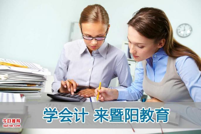 武进湖塘零基础学会计考证加实操高通过率