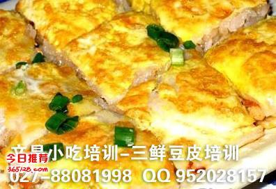 【豆皮培训,三鲜豆皮培训,文昌小吃培训学校】