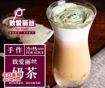 葫芦岛奶茶饮品加盟,致爱丽丝加盟政策
