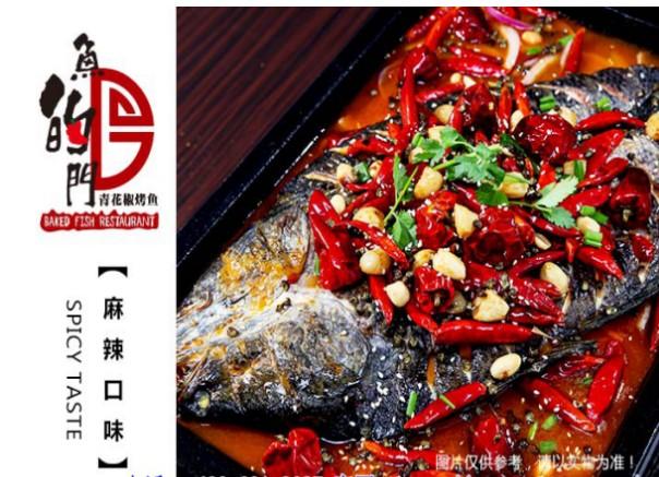 烤鱼鱼锅加盟,鱼的门烤鱼加盟优势