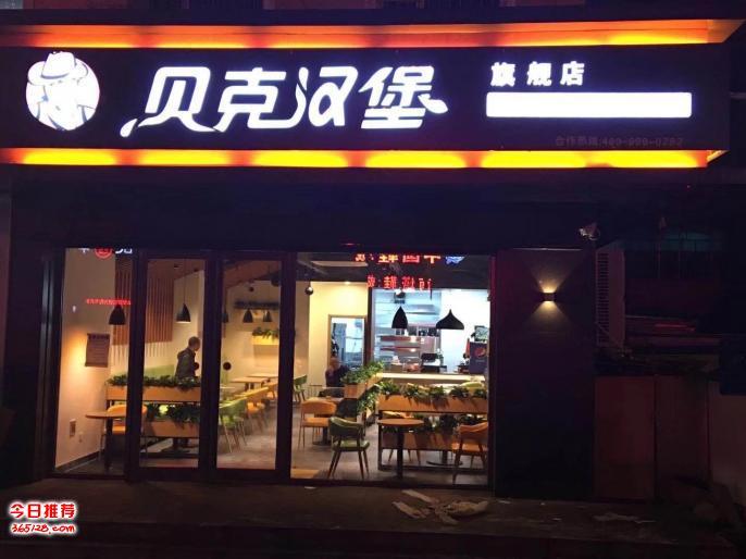 葫芦岛加盟一家汉堡店多少钱
