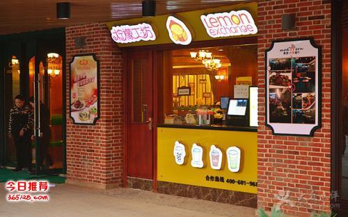 辽宁不用加盟费的咖啡店,柠檬工坊加盟优势