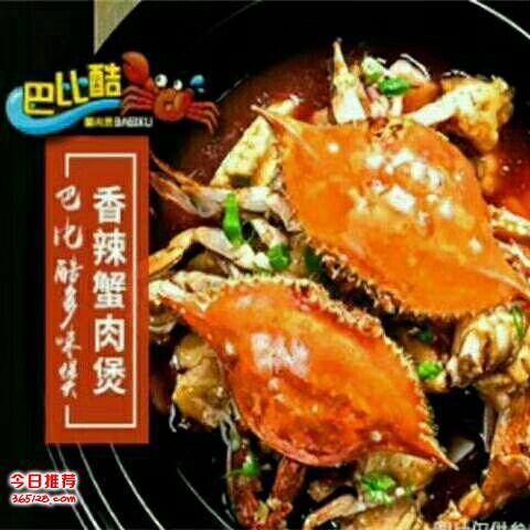 干锅肉蟹煲加盟店,巴比酷肉蟹煲怎么样