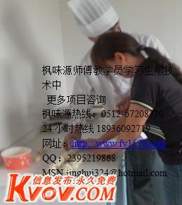 专业上海小杨生煎技术学习,苏州哑巴生煎哪里有教学,枫味源