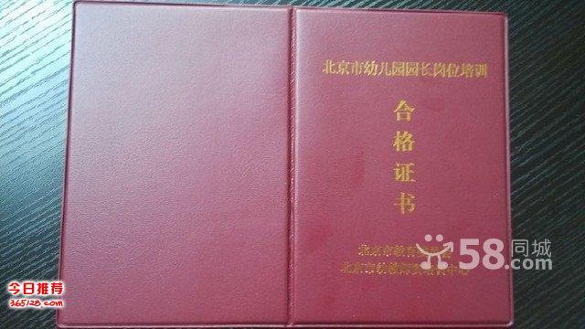 北京市园长资格证报名入口 幼儿园园长实践管理培训班