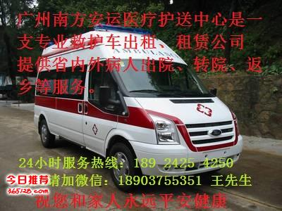 广州正规120救护车出租