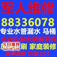 青岛军人水管维修88336078水龙头维修 马桶维修