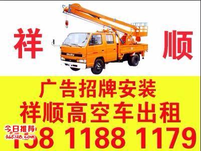珠海/金湾/高空作业车出租、挂广告、广告牌安装、户外外墙刷