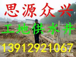 武汉机械钻井基坑降水《思源众兴钻井公司》地源热泵打井基础