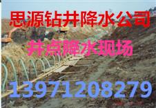 武汉职业打井降水《思源钻井降水公司》机械打井岩石井基础工
