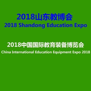 2018青岛国际创客教育论坛暨展览
