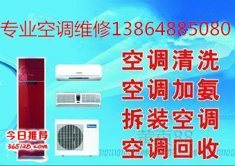 胶南专业空调移机维修,上门加氟维修空调