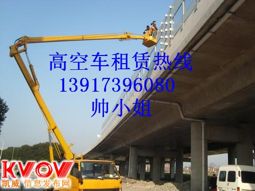 浙江园林高空作业车租赁云南高空车出租宁夏桥梁检测加固车出