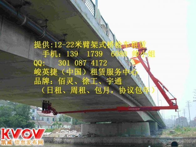 山东桥梁底部作业平台车出租青岛跨5米桥检车出租山东高空车租赁