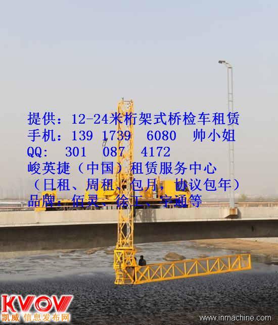 青海高架桥检测车出租/道桥检测车出租/桥检车租赁