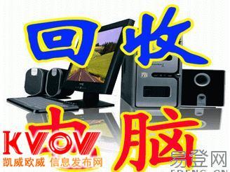 长期上门高价回收各种台式机、笔记本,苹果电脑,服务器、网