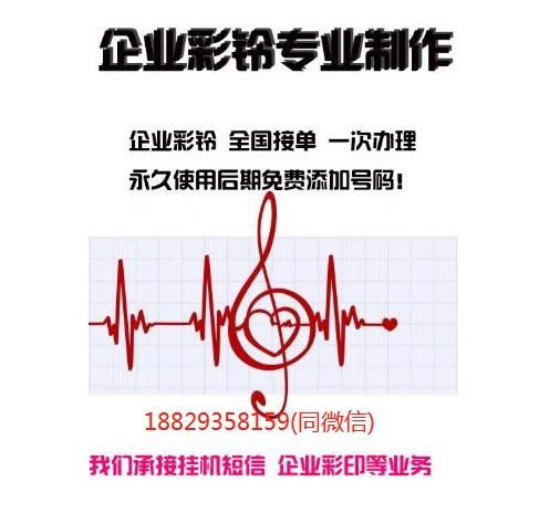 漳州企业彩铃办理  快速 高效 永久使用