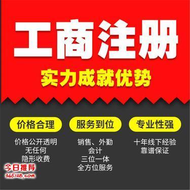 武昌公司注册【0元起+3天拿证+提供地址】