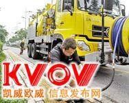 南陵县工业区大型管道清洗 下水道疏通 抽粪专业服务公司