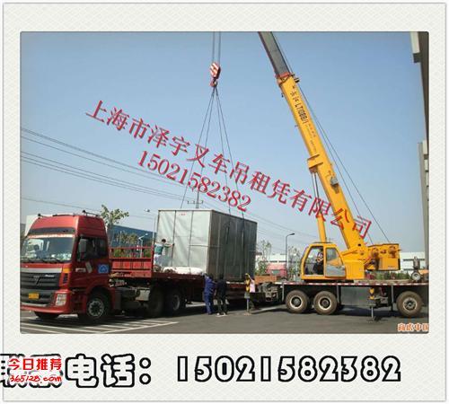 上海松江車墩吊車出租大港叉車出租設備搬運起重吊裝搬場
