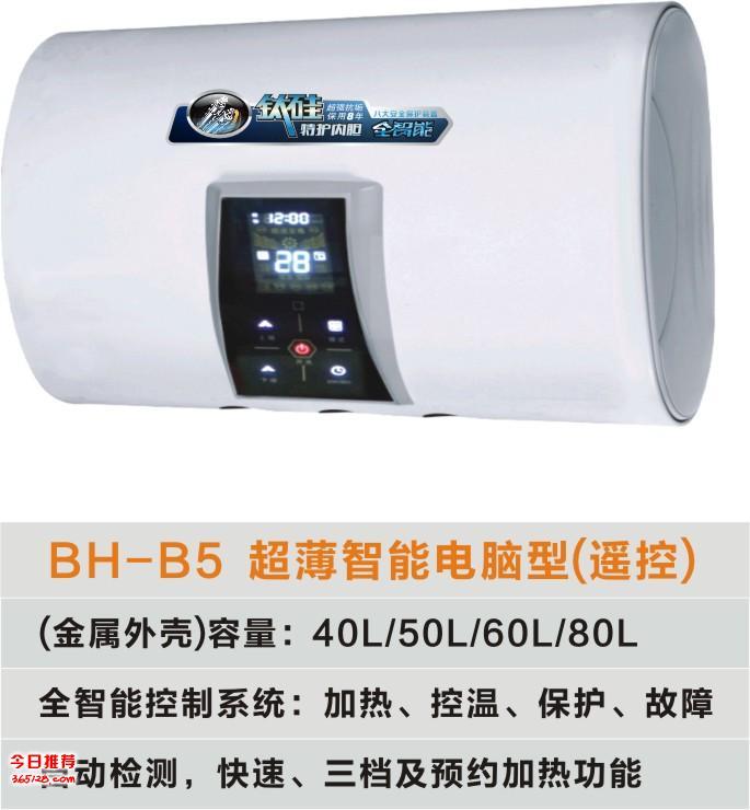 新飞储水式电热水器厂家批发