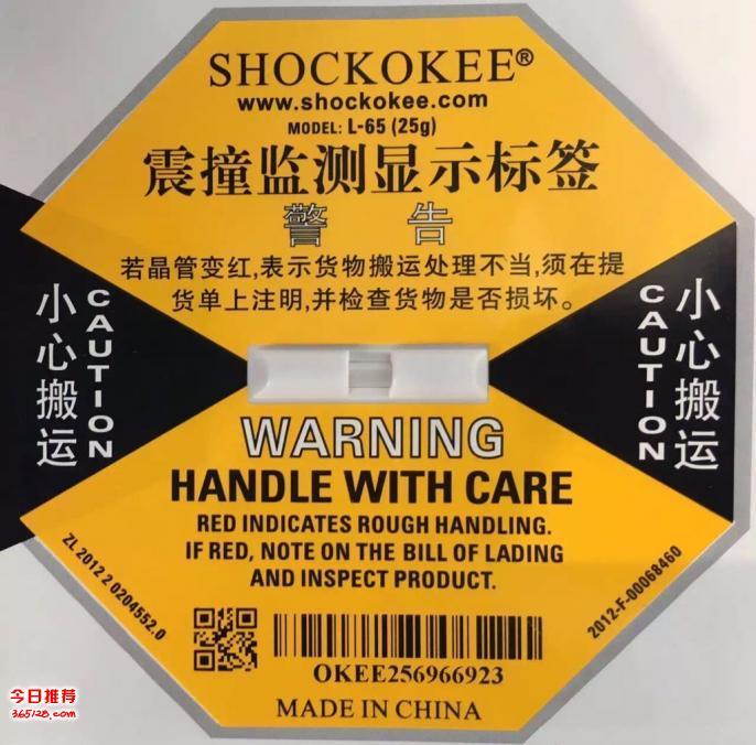 钢琴安全运输秘决-防震标签 防冲撞指示标签 防倾倒标签