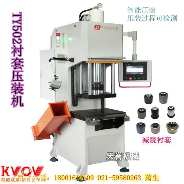 衬套压装机,连杆衬套压装机,橡胶衬套压装机