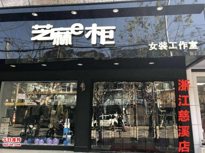芝麻e柜杭州品牌女装免费加盟