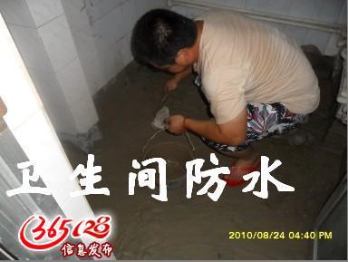 长春专业卫生间防水卫生间防水不用抛砖