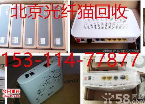 北京回收網絡設備 光纖貓 機頂盒 全新二手光纖貓回收 網線 交