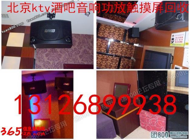 北京回收国内外知名品牌音响功放音箱调音台打碟机