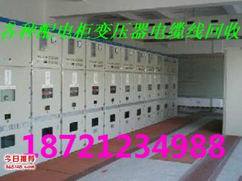 芜湖配电柜回收服务市场++芜湖旧配电柜回收咨询热线